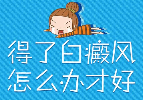 武汉青少年患白癜风的原因有哪些