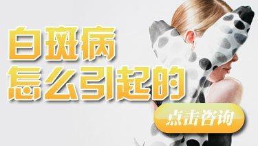 武汉白癜风疾病是什么引起的