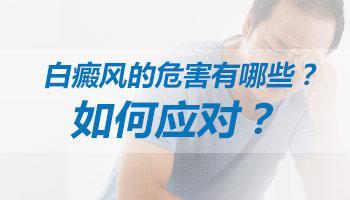 武汉看白斑哪家医院最好?面部患了白癜风会有哪些危害?