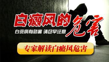 武汉白癜风怎么样才能减少危害?