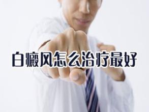 武汉白癜风好的治疗方法是什么?