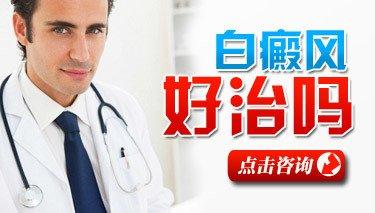 武汉治疗胸背部白癜风好的疗法都有哪些?