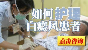 武汉白癜风患者在护理的时候应该注意什么?