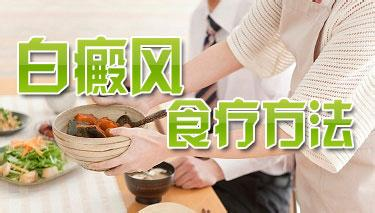 武汉患上白癜风饮食上要注意什么呢?