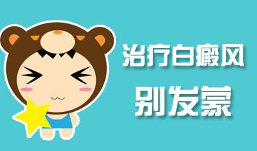 武汉儿童早期皮肤白斑诊断用什么方式