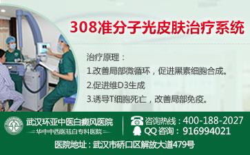 308准分子光皮肤治疗系统.jpg
