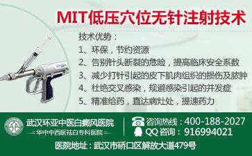 MIT低压穴位无针注射技术.jpg