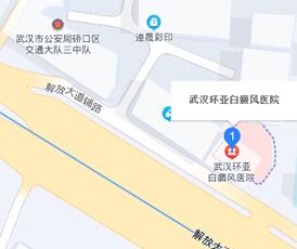 黄冈白癜风医院,怎么样武汉环亚白癜风医院