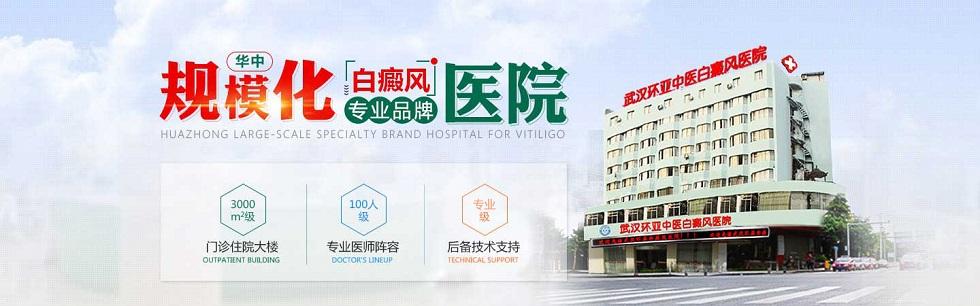 武汉白癜风专家怎么样,武汉环亚中医白癜风医院